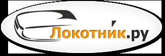 Локотник.ру - интернет магазин автомобильных подлокотников