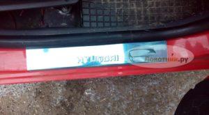 Накладки на пороги Hyundai Getz