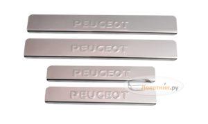 Накладки на пороги Peugeot 407, 408, 308, 3008, 4007