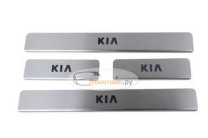 Накладки на пороги для Kia Sorento 1, 2