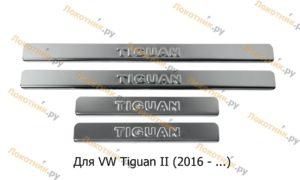Накладки на пороги Тигуан 2