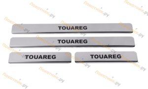 Накладки на пороги Touareg II (2010 - 2014)