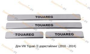 Накладки на пороги Туарег (2010 - 2014)