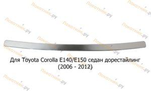 Накладка на задний бампер Corolla E140/E150
