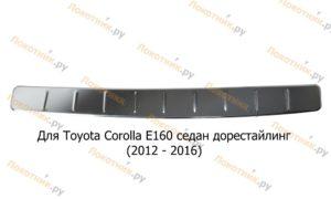 Накладка на задний бампер Corolla E160