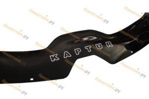 Дефлектор капота (мухобойка) для Рено Каптур