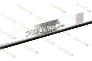 Накладки на пороги Haval H2